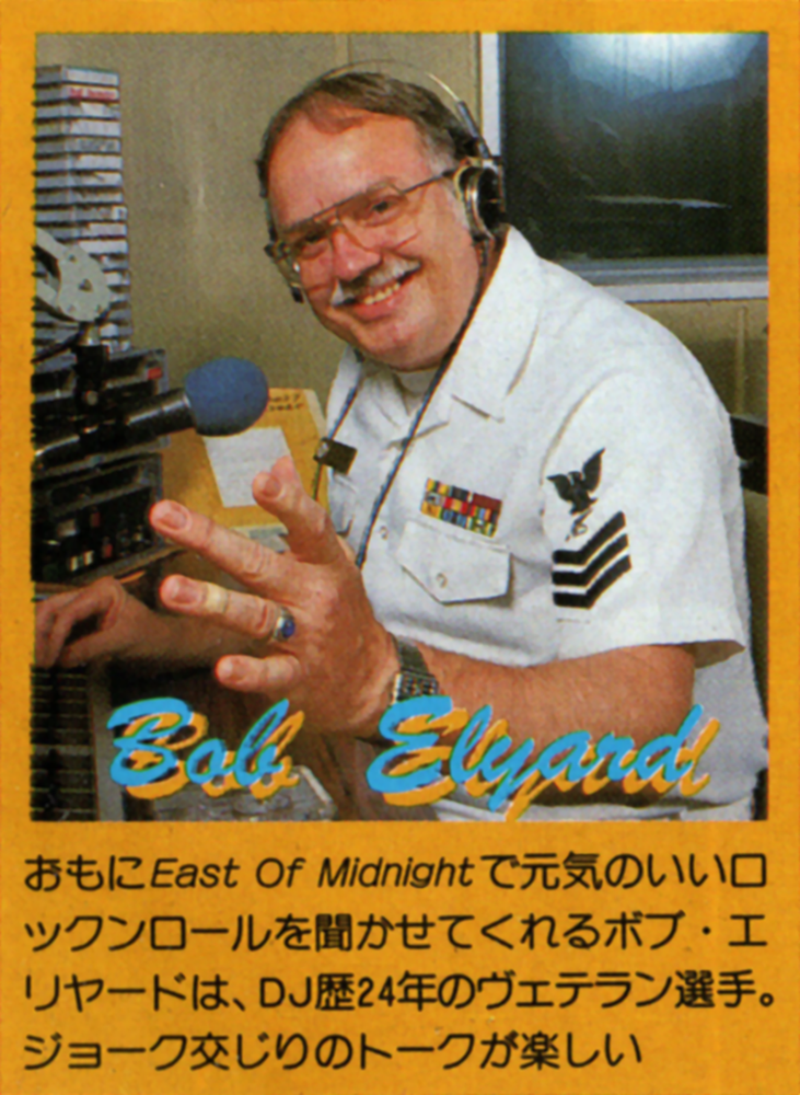 Image of Robert Elyard in his role as a DJ at the FEN Radio station in Japan